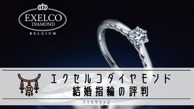 エクセルコダイヤモンドの評判