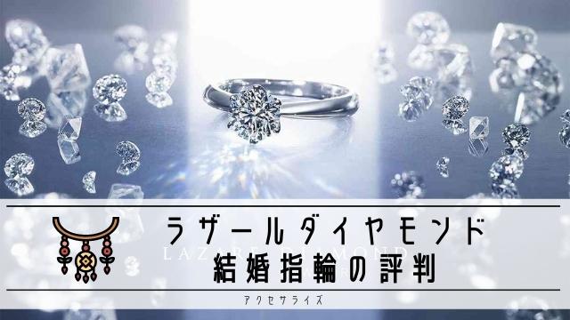 ラザールダイヤモンドの評判