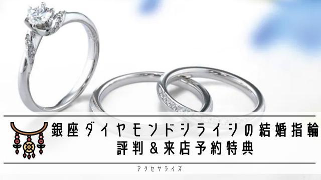 銀座ダイヤモンドシライシの評判