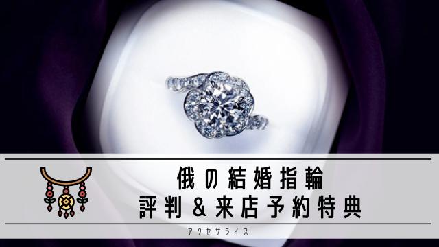 俄の結婚指輪・婚約指輪 評判 口コミ 来店予約 特典