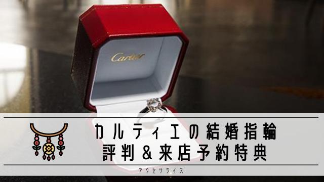 カルティエの結婚指輪 評判 口コミ 来店予約 特典