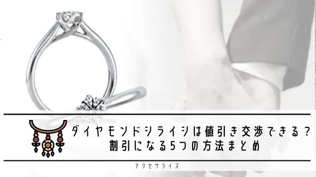 ダイヤモンドシライシの値引き