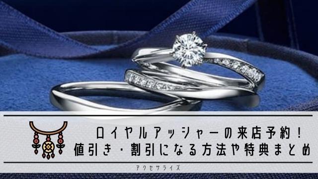 ロイヤルアッシャーの値引き・来店予約