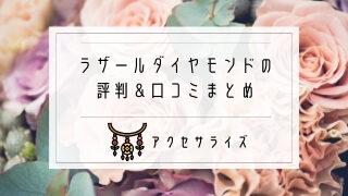 ラザールダイヤモンドの評判口コミ