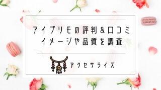 アイプリモの評判・口コミ